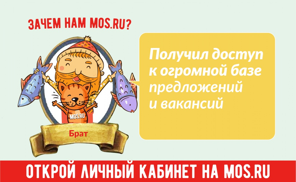 Портал mos.ru разработали с учетом потребностей москвичей